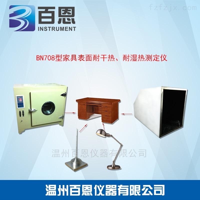 BN708型家具表面耐干热、耐湿热测定仪