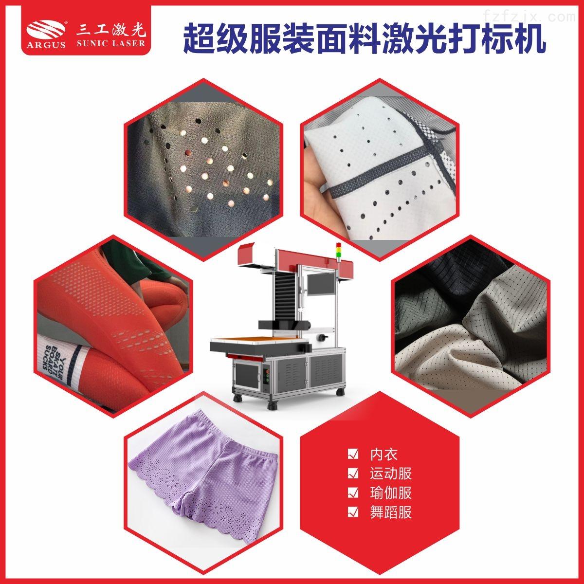 服装面料激光打标机 多功能打孔切割机