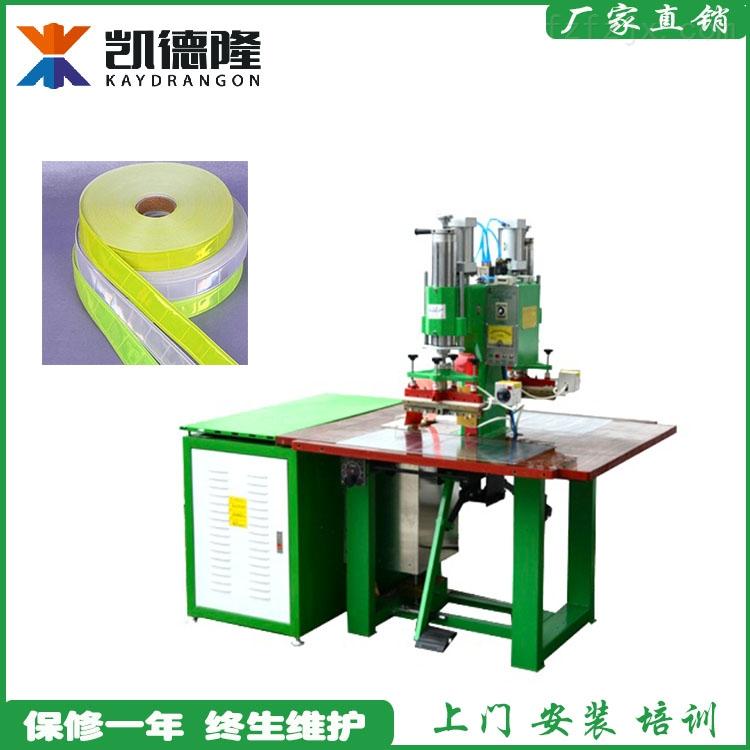 PVC塑胶熔接机反光条反光带高周波热合机
